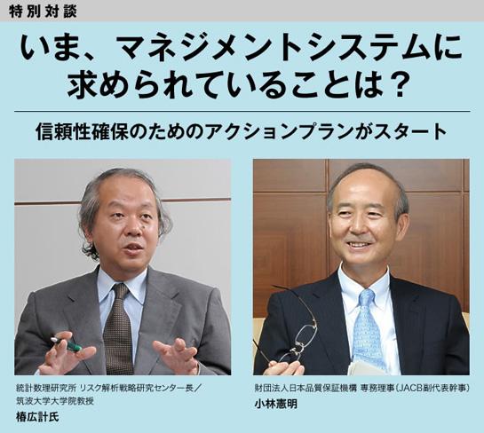 機構 保証 日本 品質